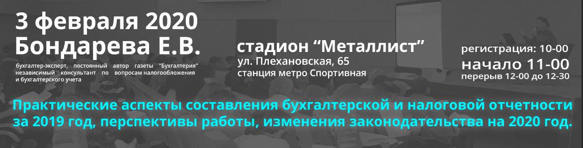 Бухгалтерский семинар 3 февраля 2020 года. Бондарева Елена